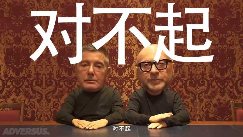 Dolce & Gabbana si scusano con i cinesi per il casino che hanno combinato. Immagine ricavata e modificata dal video di scuse su YouTube